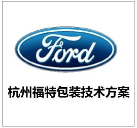 杭州福特包装技术方案